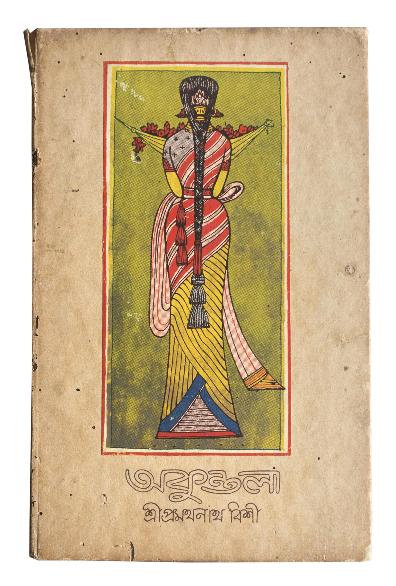 Akuntala (Collection of poems in Bengali) by Pramathanath Bisi
