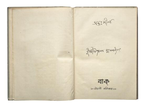 antashila-novel-in-bengali-by-dhurjati-prasad-mukherjee-3.jpg