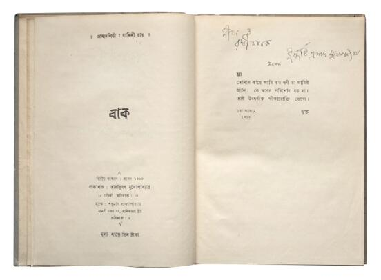antashila-novel-in-bengali-by-dhurjati-prasad-mukherjee-4.jpg