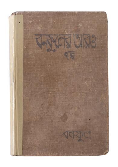 bonophuler-aro-golpo-bengali-1.jpg