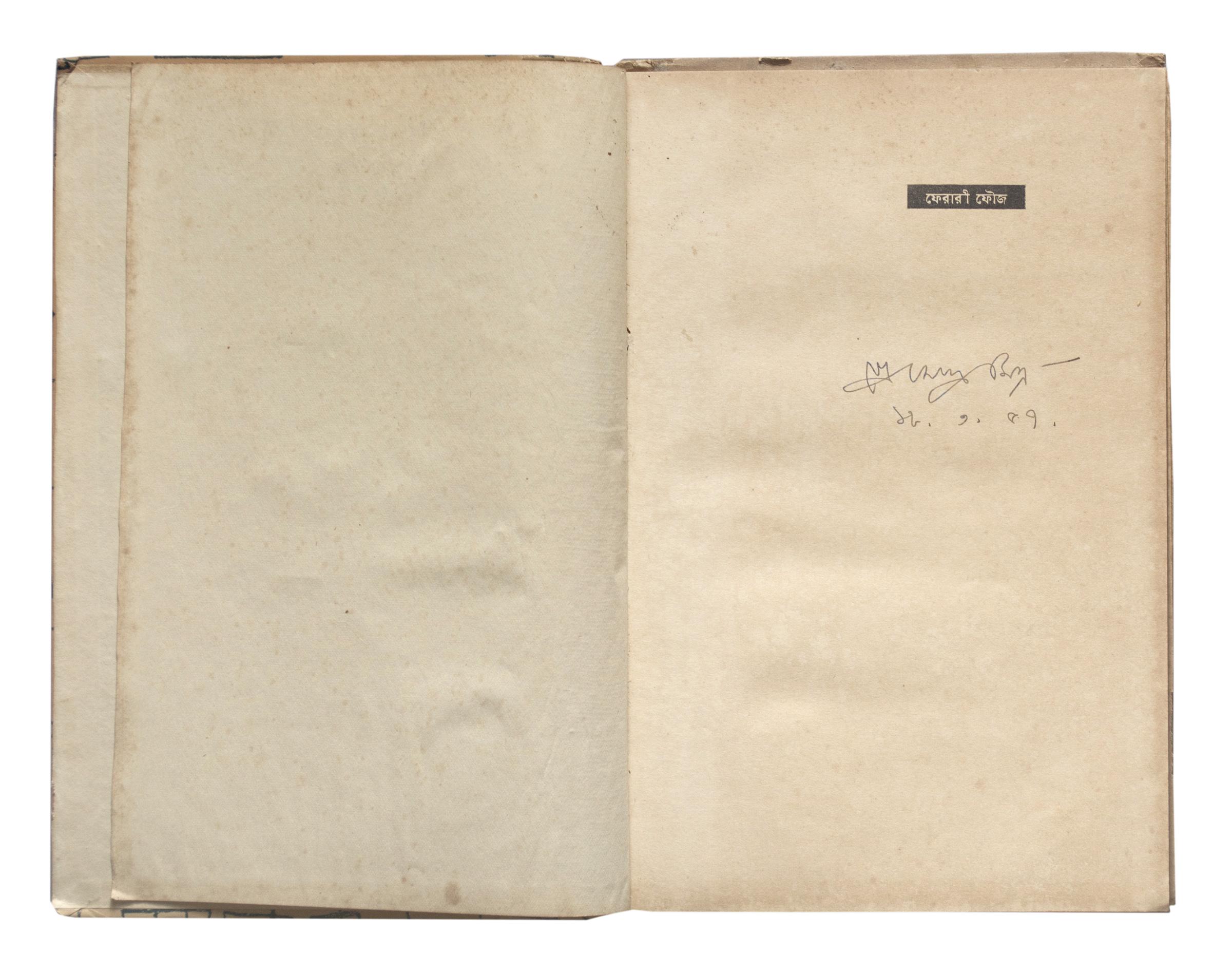 Ferari Fauj (collection of poems in Bengali) by Premendra Mitra