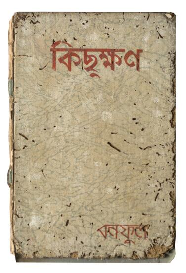 kichhukhon-novel-in-bengali-by-bonophool-1.jpg