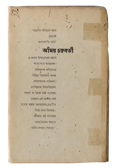 parapaar-collection-of-poems-in-bengali-by-amiya-chakrabarti-4.jpg