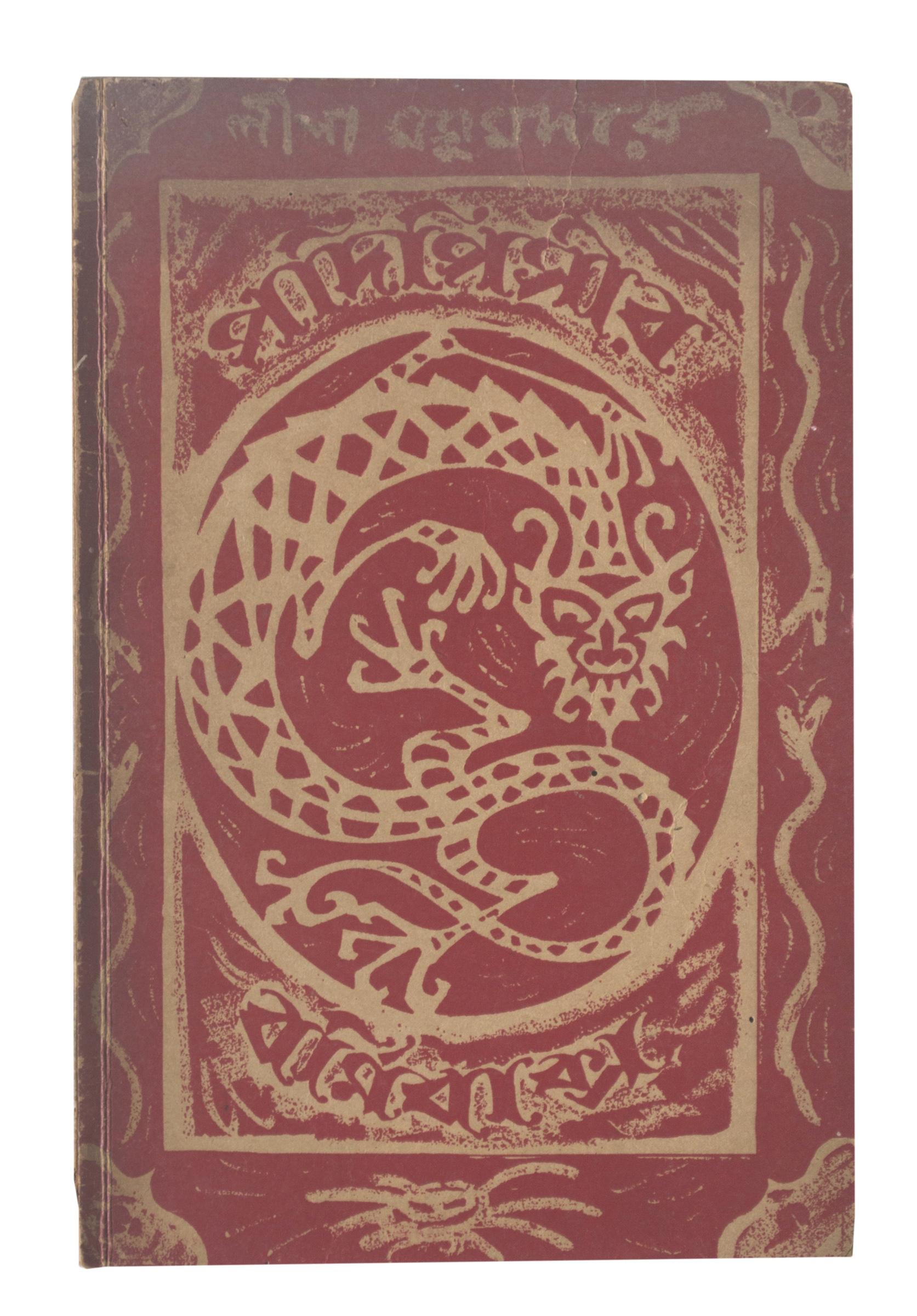 Podipishir Burmi Baksho (novel in Bengali) by Lila Majumdar