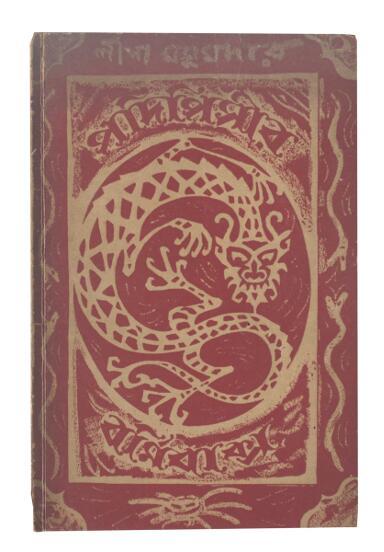 podipishir-burmi-baksho-novel-in-bengali-by-lila-majumdar-1.jpg
