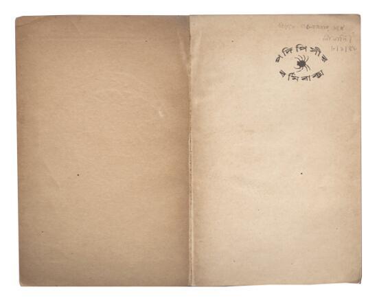podipishir-burmi-baksho-novel-in-bengali-by-lila-majumdar-2.jpg