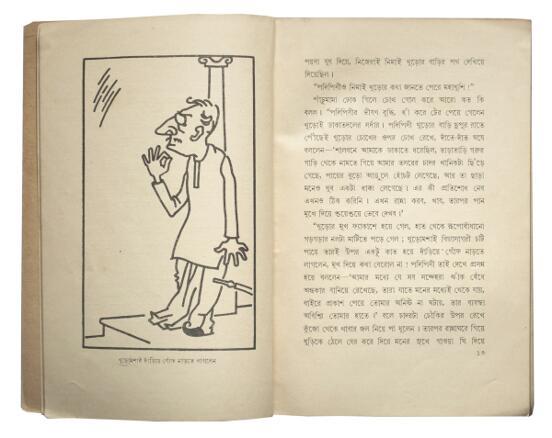 podipishir-burmi-baksho-novel-in-bengali-by-lila-majumdar-3.jpg