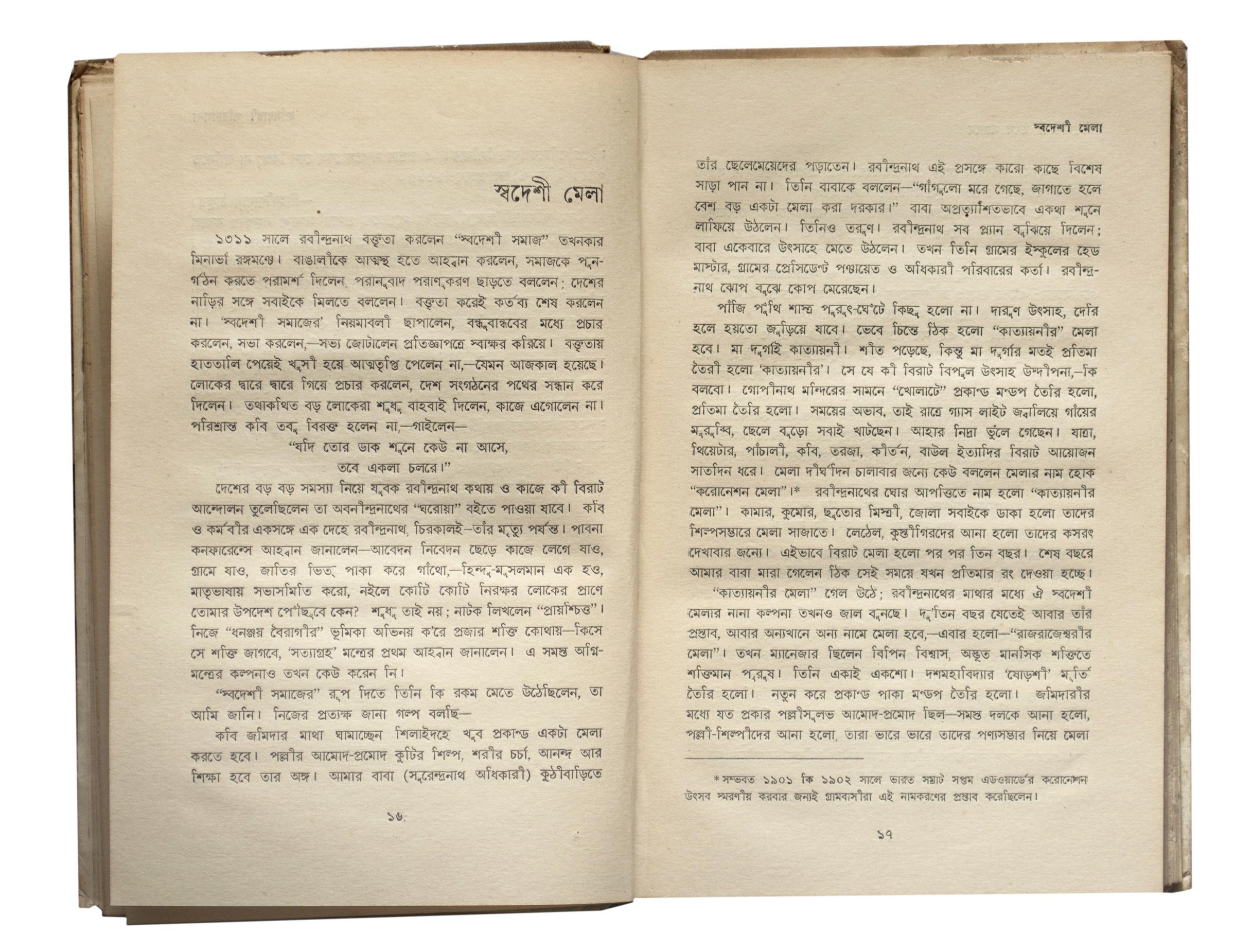 Rabindranath Manosher Utsa Sandhaney (Non-fiction in Bengali) by Sachindranath Adhikary