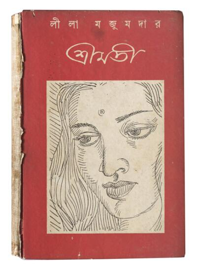 srimati-novel-in-bengali-by-lila-majumdar-1.jpg