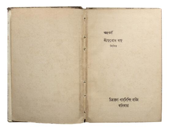 swarga-novel-in-bengali-by-subodh-bose-3.jpg