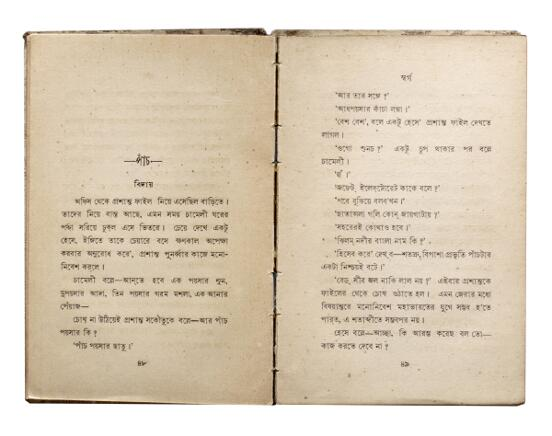 swarga-novel-in-bengali-by-subodh-bose-4.jpg