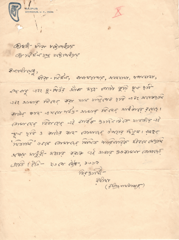 letter from rathindranath tagore to nirmal mira