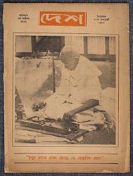 Desh: Gandhi issue