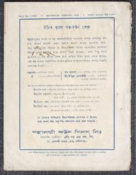 Matribhumi: Gandhi Issue