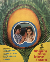 HEM PRODUCTIONS (Shantilal Soni)