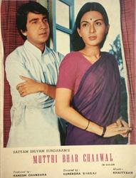 SATYAM SHIV SUNDARAM'S (Surendra Shailaj)