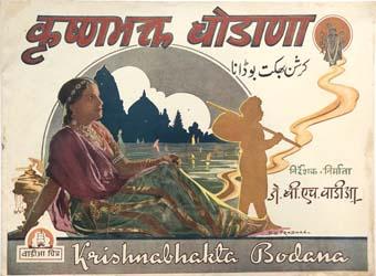 WADIA FILMS (J.B.H. Wadia)