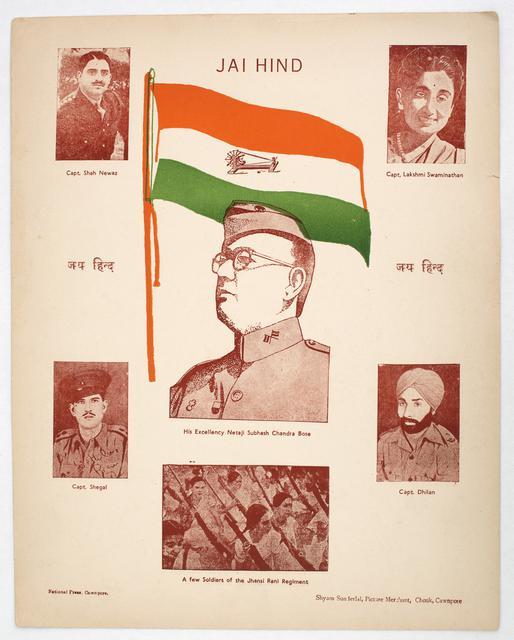 Jai Hind (Subhash Chandra Bose)
