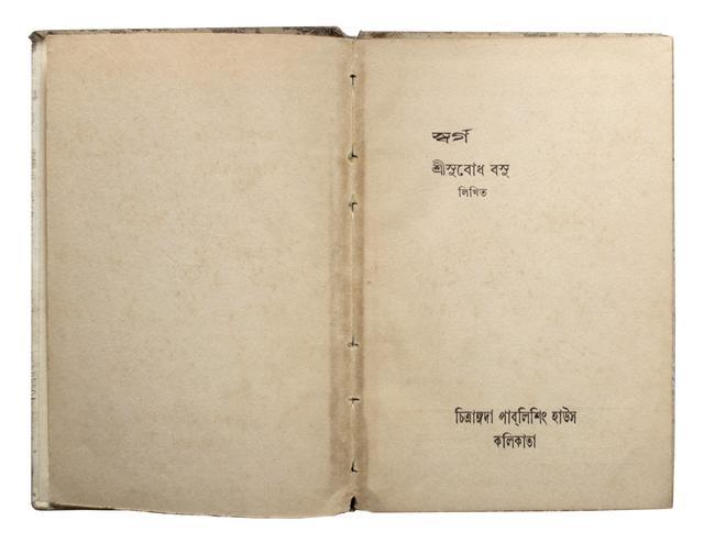 Swarga (novel in Bengali) by Subodh Bose