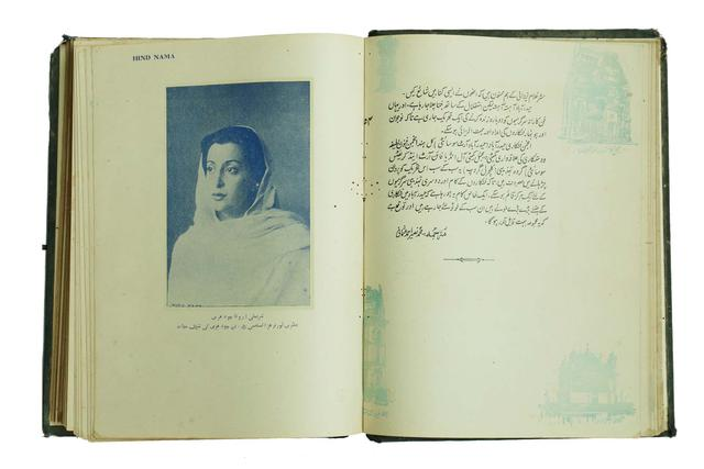 HIND NAMA (URDU) THE SECOND ANNIVERSARY OF INDIAN INDEPENDENCE (1949)