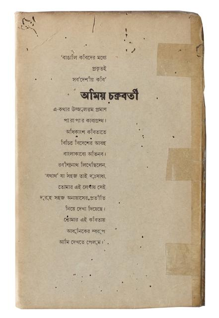 Parapaar (collection of poems in Bengali) by Amiya Chakrabarti