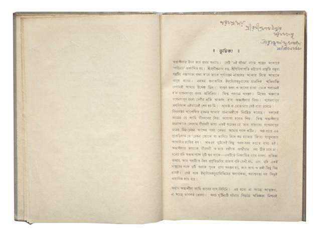 Antashila (novel in Bengali) by Dhurjati Prasad Mukherjee
