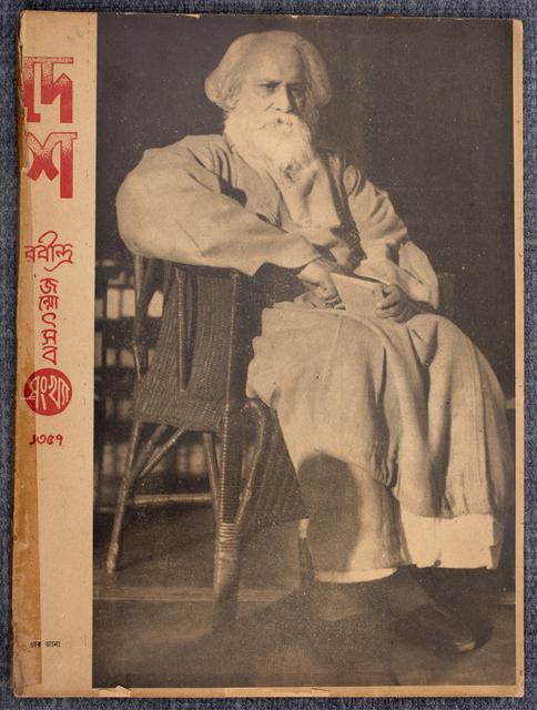Desh: Rabindranath Tagore Birth Anniversary Issue