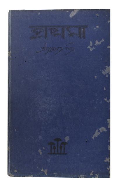 Prathama (collection of poems in Bengali) by Premendra Mitra