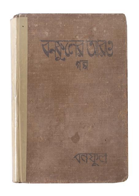 Bonophul er Aro Golpo (Bengali)