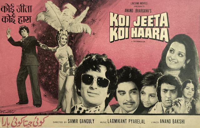 LAKSHMI MOVIES (Samir Ganguly)