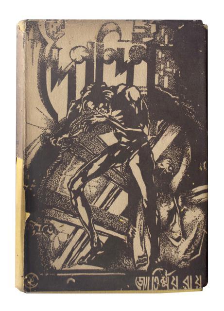 Dainondin (novel in Bengali) by Jyotirmoy Roy