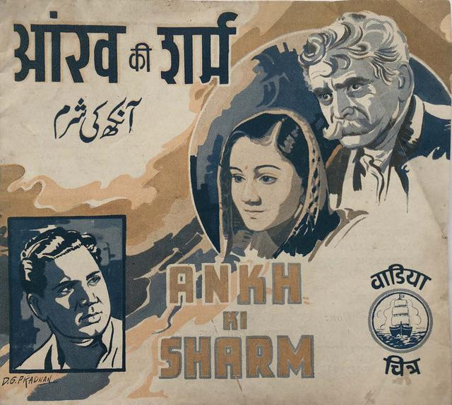 WADIA FILMS (Balwant Bhatt)