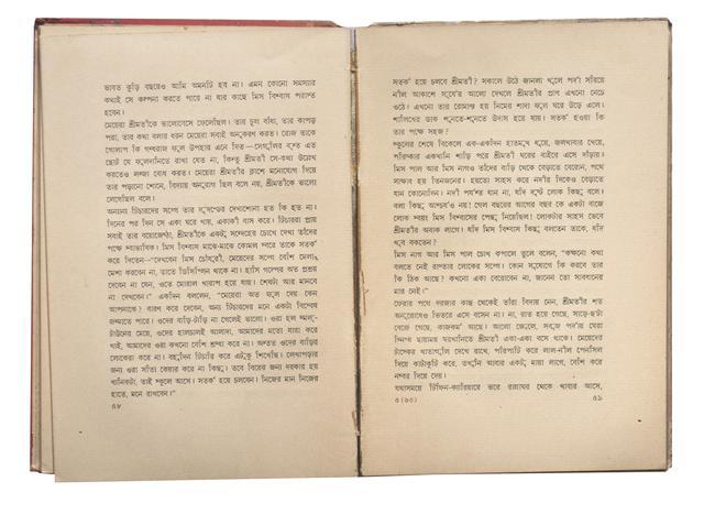 Srimati (novel in Bengali) by Lila Majumdar