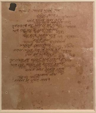 Rabindranath Tagore Poem