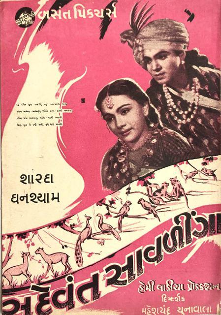 BASANT PICTURES (Maheshchandra Choonawala)