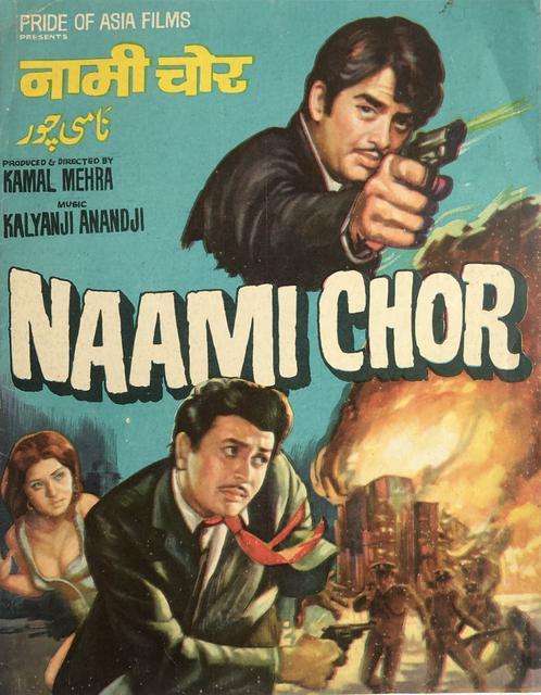 PRIDE OF ASIA FILMS (Kamal Mehra)