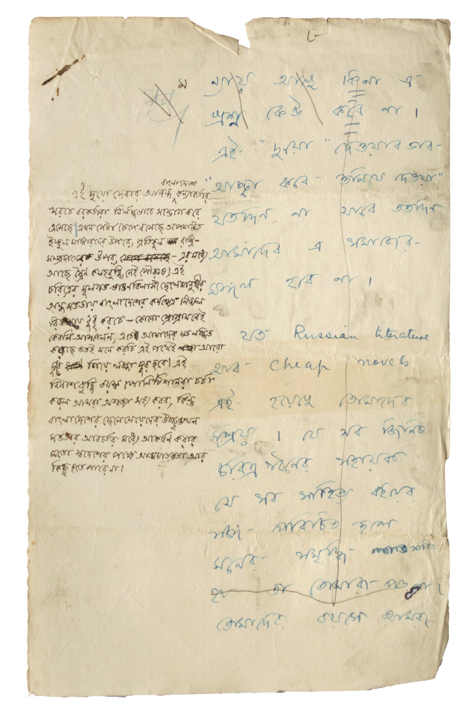 Rabindranath Tagore's speeches: Santiniketan Mandir
