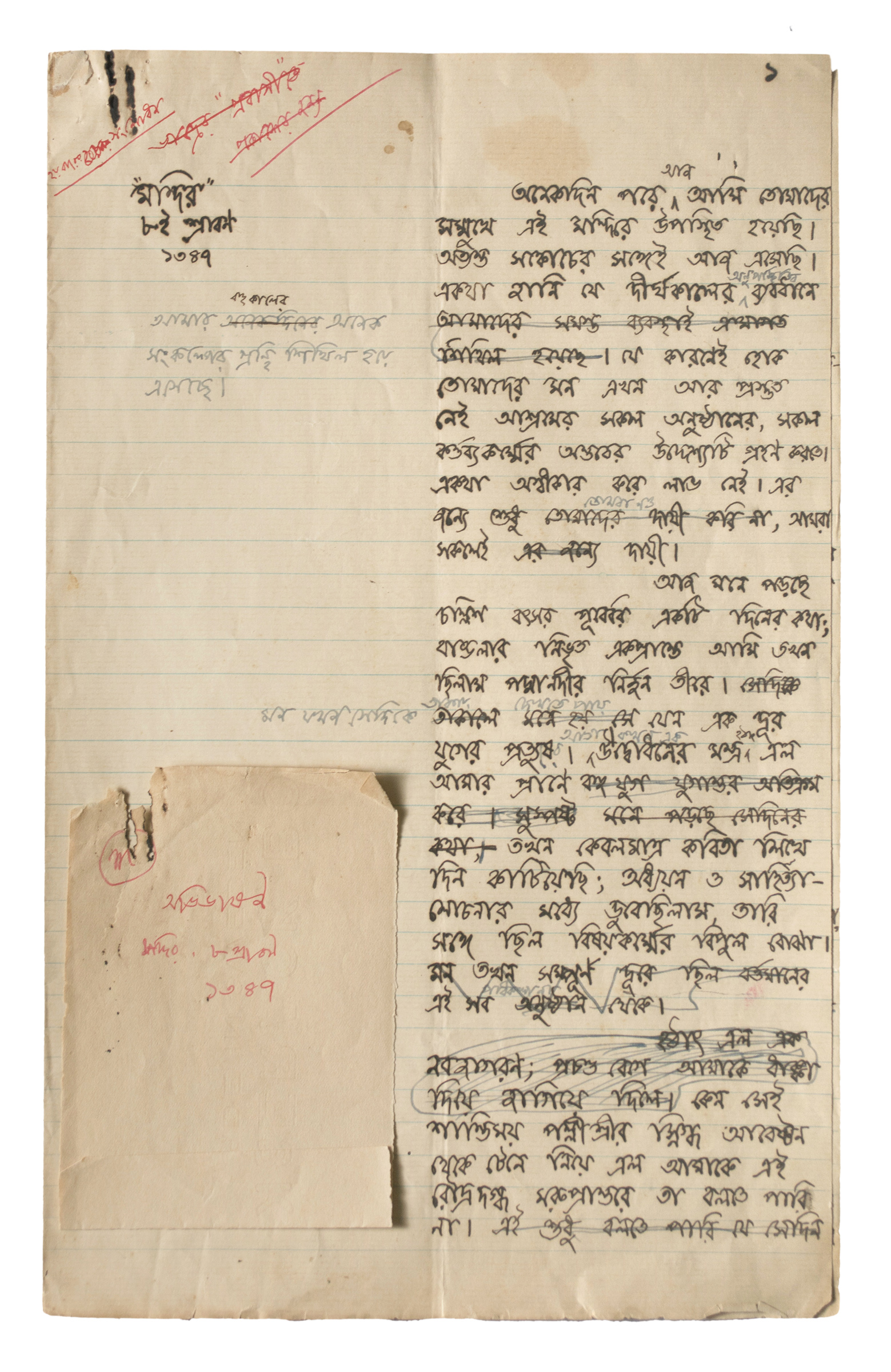 Rabindranath Tagore's speeches: Mandir